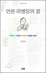 2009-10-31 조선일보.jpg